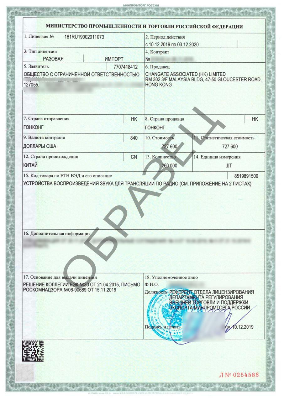 лицензия минпромторга на ввоз рэс