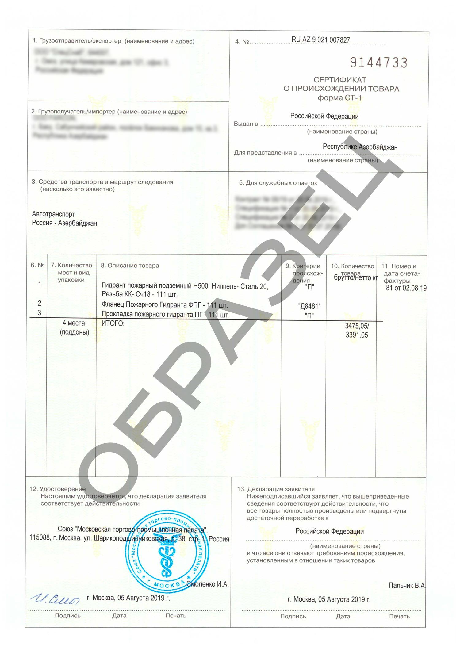 sertifikat-proishozhdeniya-1