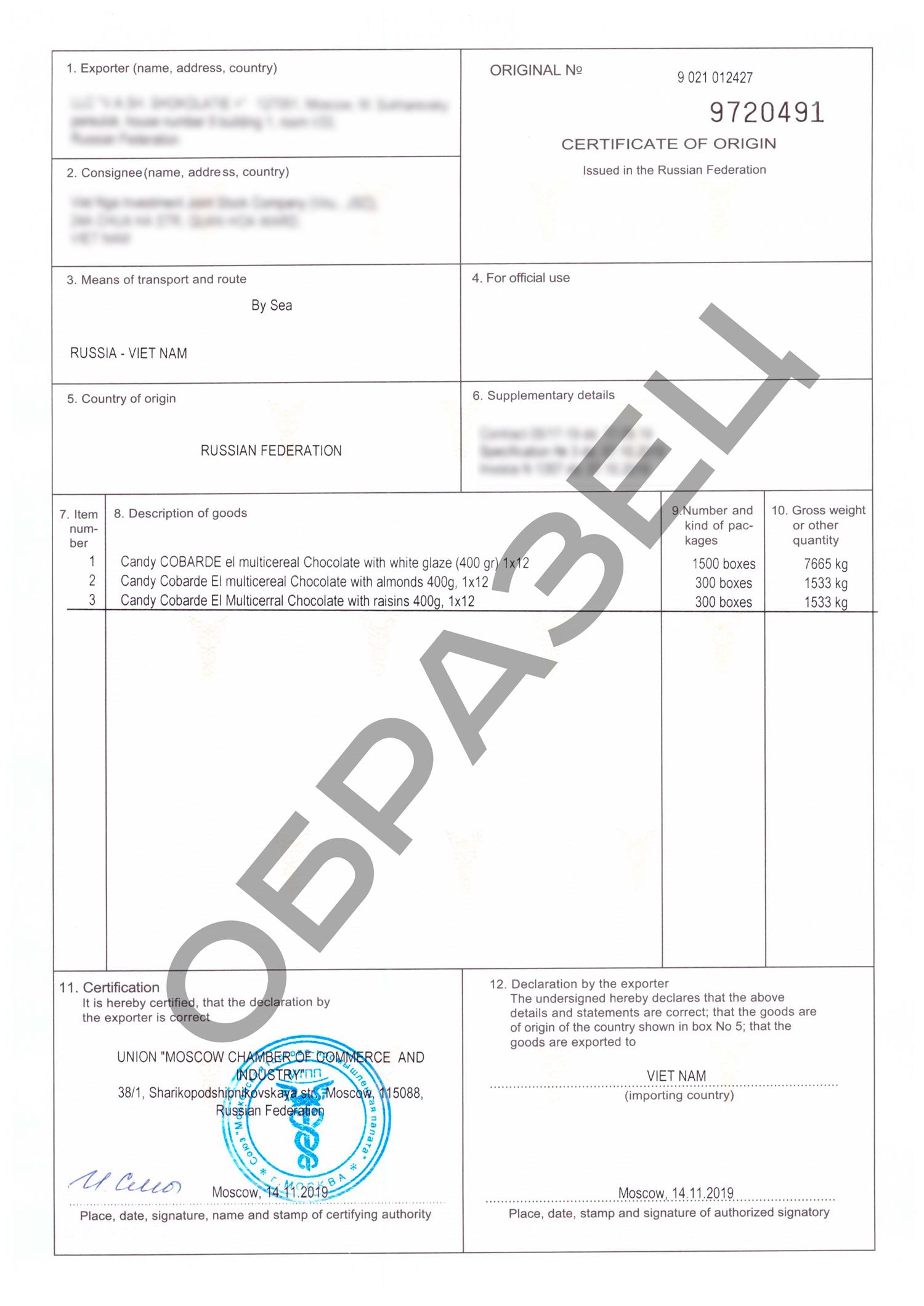 sertifikat-proishozhdeniya